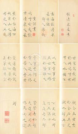 羅叔重  張清泉墓志(刊於《煙滸寥廓-羅叔重誕辰一百二十週年紀念專集》No.3)