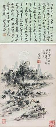 黃賓虹  山水(羅孚舊藏)