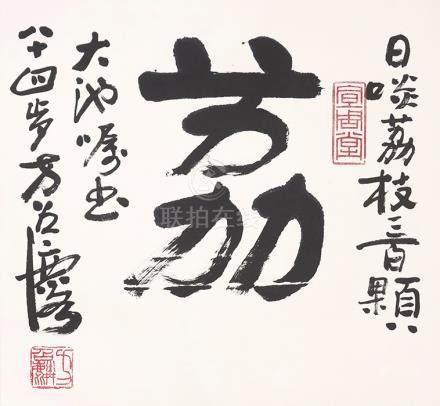 方召麐  行書(胡大池上款)
