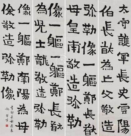 簡琴齋  書法四屏