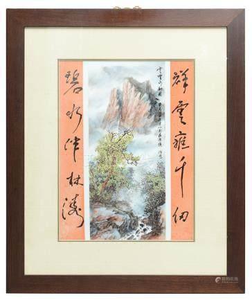 2003年 龔循明 粉彩山水對聯瓷板硬木掛屏