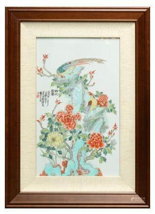 2006年 方復 古彩'錦衣富貴'花鳥瓷板硬木掛屏 (附證書)