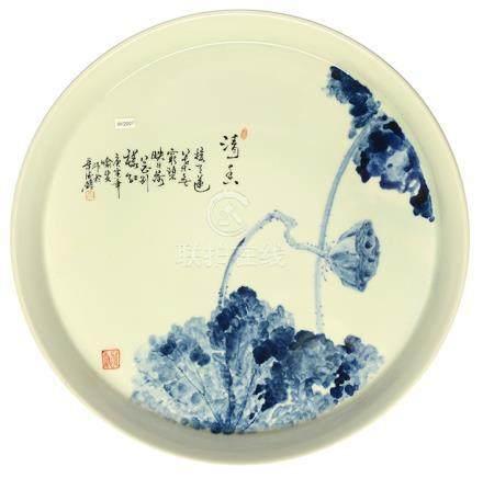 2010年 俞斐 青花'清香'盤 (附證書)