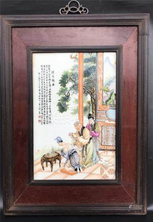 Wang Dafan Famille Rose 'Figure' Screen