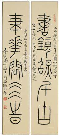 秦孝儀 CHIN HSIAO-YI (Taiwanese, 1921-2007)