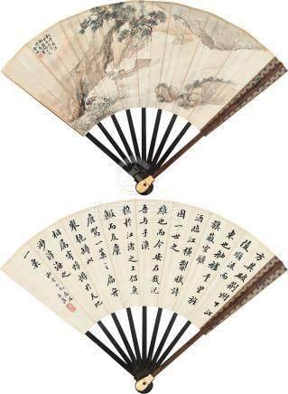 金城*朱益藩  松雪泛舟、楷書 癸亥(1923)年作