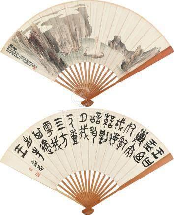 俞明*沈曾植  面壁圖、篆書