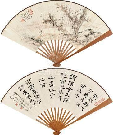 劉體智*黃葆戉  行吟訪友圖、隸書 丁亥(1947)年作