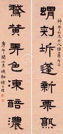 徐方增 隸書七言對句  庚午(1870)年作