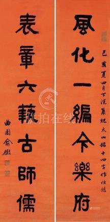 俞樾 隸書七言對句  己亥(1899)年作