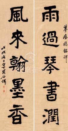 吳石僊 楷書五言對句  戊戌(1898)年作