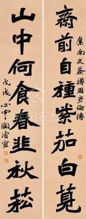 陶濬宣 楷書八言對句  戊戌(1898)年作