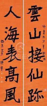 李瑞清 楷書五言對句  己未(1919)年作