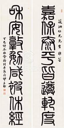伊立勳 篆書八言對句  丁巳(1917)年作