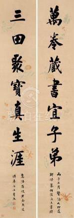 沈衛 行書七言對句  丙子(1936)年作