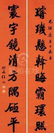 汪洵 行書八言對句  光緒庚子(1900)年作