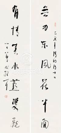 林散之 草書七言對句  乙丑(1985)年作