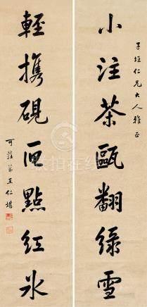 王仁堪 行書七言對句