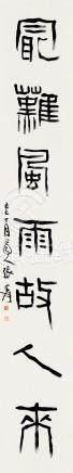 張大千 隸書  己巳(1929)年作