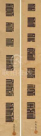 土觀  篆書對聯