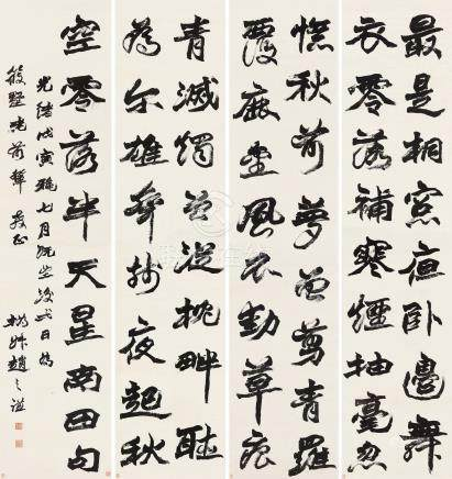 趙之謙  行書四屏 光緒戊寅(1878)年作