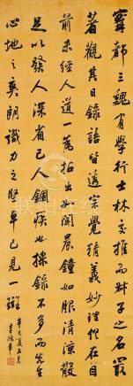 李鴻章  行書錄詩文 辛巳(1881)年作