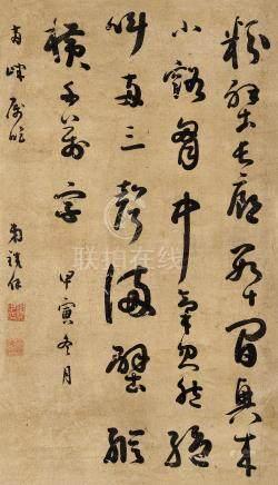 鐵保   行書錄懷素自敘帖 甲寅(1914)年作