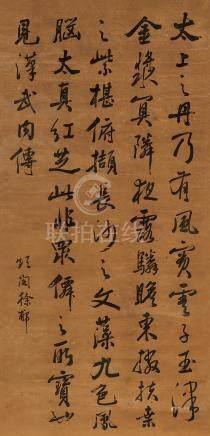 徐郙  行書節錄漢武內傳