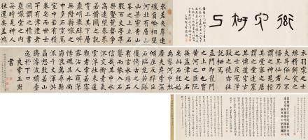 王澍  楷書「積書岩記」卷 庚子(1720)年作