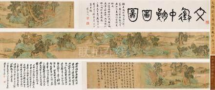 文征明  菊圃圖 嘉靖癸未(1523)年作