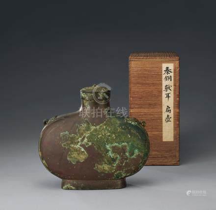 秦 青銅獸耳扁壺