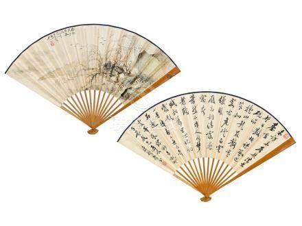 吳琴木  山水書法