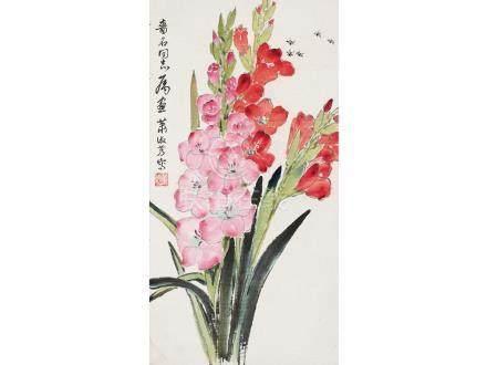 蕭淑芳  花卉  嗇名  上款