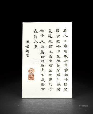 清 涛纹瓷板