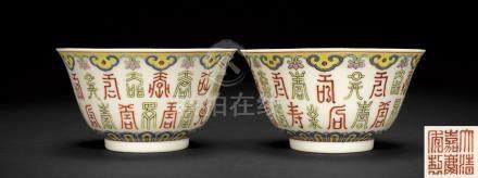 清嘉庆 粉彩福寿纹茶碗