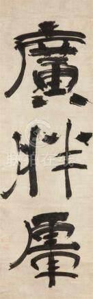 Kôgetsu Sôgan (1574-1643)Hängerolle. Kalligraphie: Kôhanko. Tusche auf Papier. Drei Siegel: Kôgetsu;