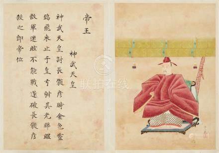 Tôgen (1640-1703)Leporello-Album, betitelt Kokagami, mit 53 Portraits von Kaisern, Höflingen,