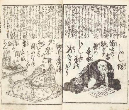 Katsushika Hokusai (1760-1849) et al.18 x 12 cm. Album. Shuga hyakunin isshu, 1 vol., complete.