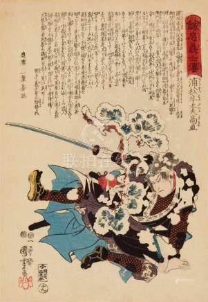 Utagawa Kuniyoshi (1797-1861)Ôban. Series: Seichû gishi den. No. 19. Uramatsu Handaya Takanao.