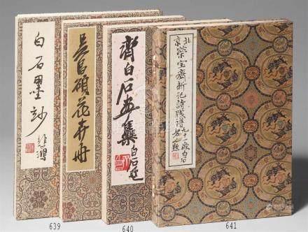 "Qi BaishiZwei Bände mit dem Titel ""Beijing Rongbaozhai xin jishi jianpu"" mit 120 Farbholzschnitten"