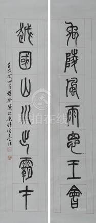 CALLIGRAPHY COUPLET BY CHEN RUIGENG