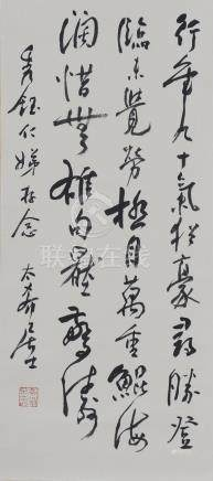 CHINESE CALLIGRAPHY BY LIU TAIXI