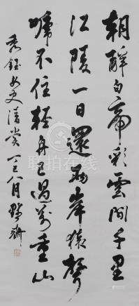 LARGE CALLIGRAPHY BY CHEN RUIGENG