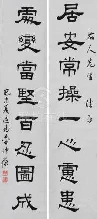 CALLIGRAPHY COUPLET BY JIN ZHONGYUAN