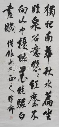 CALLIGRAPHY BY CHEN RUIGENG