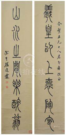CHINESE CALLIGRAPHY COUPLET BY YANG FENGLIN