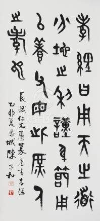 PAIR OF CALLIGRAPHIES, CHEN ZHIHE GIVEN TO CHANGFU