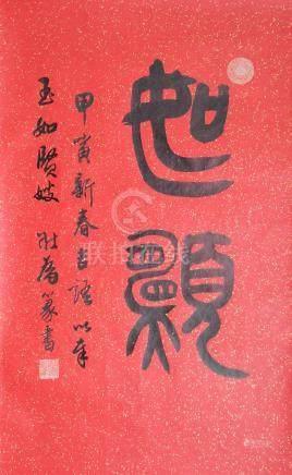 CALLIGRAPHY BY WANG ZHUANGWEI, GIVEN TO YURU
