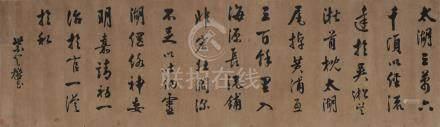 CHINESE HORIZONTAL CALLIGRAPHY
