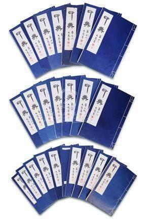《印典》全二十四冊 1994年 康殷編 宣紙製刷